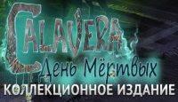 Calavera: День мертвых - Коллекционное издание